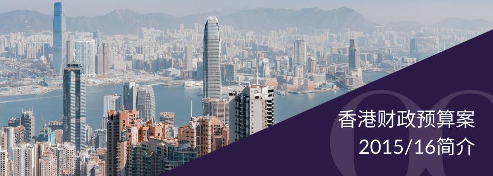 香港财政预算案2015/16简介
