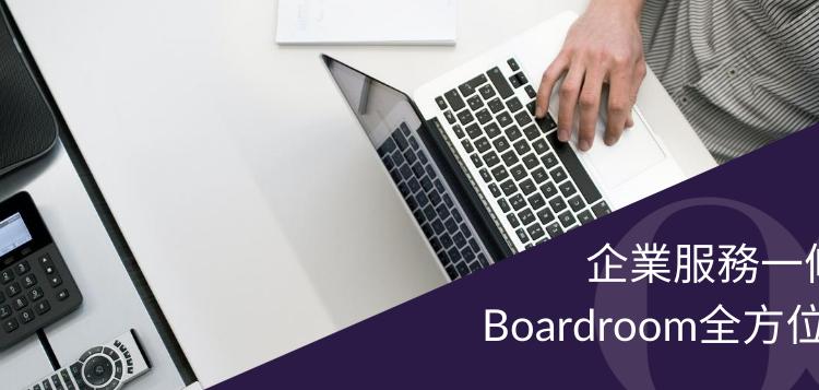 企業服務一條龍– Boardroom全方位照顧