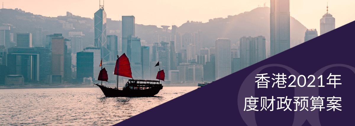 香港2021年度财政预算案